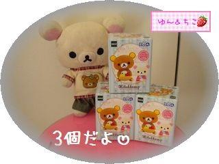 暴走の秋2010★8★FULL  FACE Jr.~リラックマvol.3森~再び-2