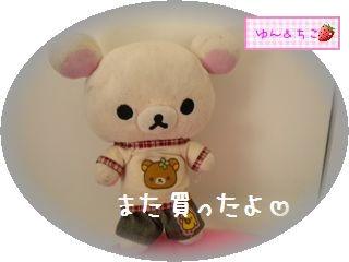 暴走の秋2010★8★FULL  FACE Jr.~リラックマvol.3森~再び-1