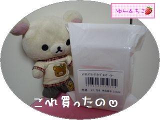 暴走の秋2010★10★狭き門-2