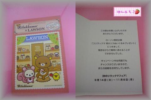 暴走の秋2010★10★狭き門-4