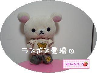 暴走の秋2010★12★ラスボス登場??-1