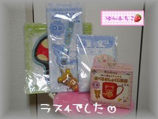 暴走の秋2010★12★ラスボス登場??-2