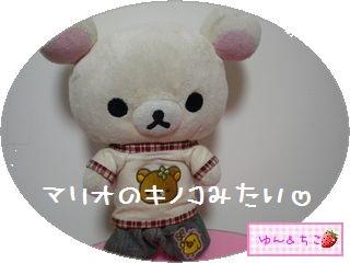 暴走の秋2010★12★ラスボス登場??-5