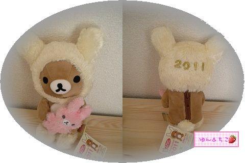 2011年の主役♪~リラックマ~-2