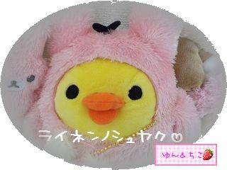 2011年の主役♪~リラックマ~-4