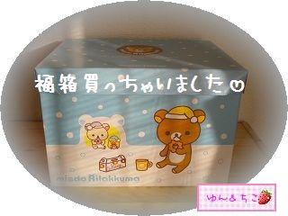 リラックマ福箱♪-1