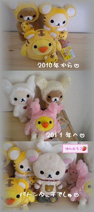 新年のご挨拶♪2011-3