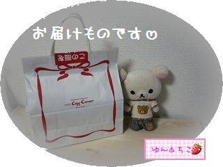 素敵な贈り物♪-1