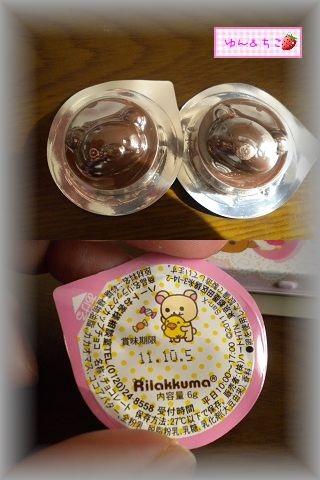 リラックマ選べるミニ缶その1-5