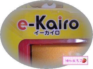 リラックマe-kairo-2