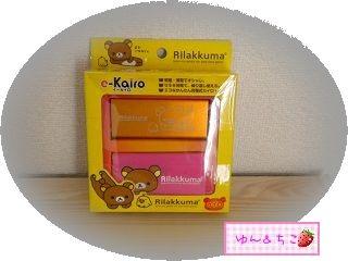 リラックマe-kairo-1
