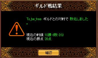 To_be_free 結果