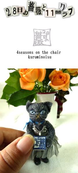 胡桃の椅子
