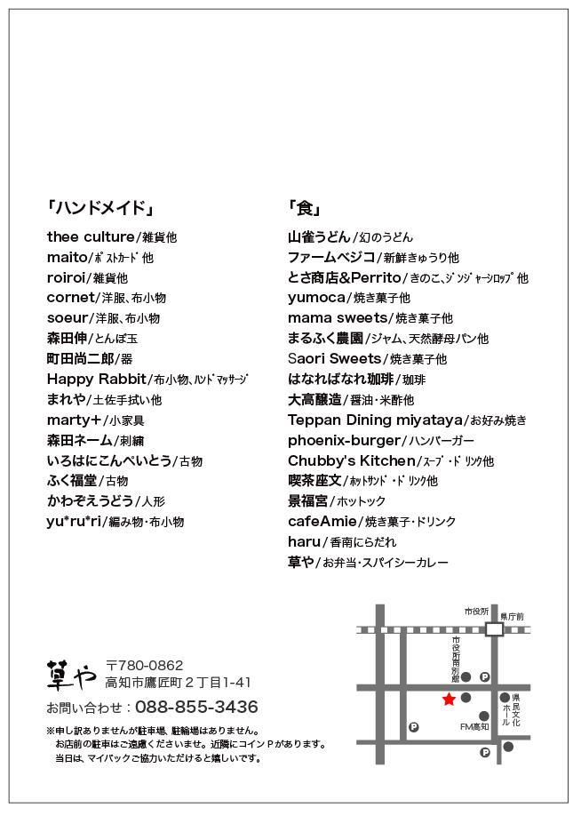 草や感謝祭2013春2