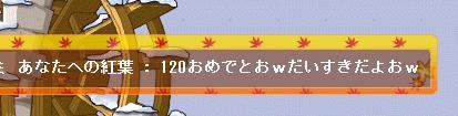 めいぷる 120