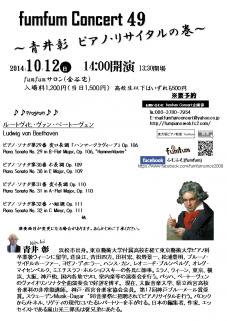 青井彰20141012