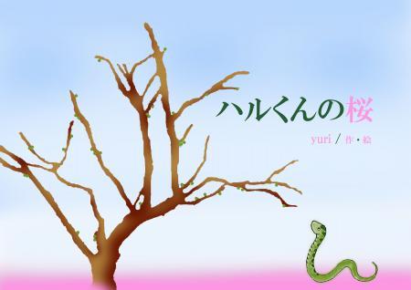 ヘビのハル君のコピー2