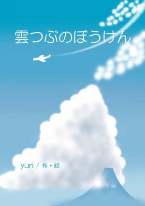 雲つぶのぼうけんup用2