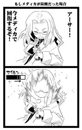メディカ-02