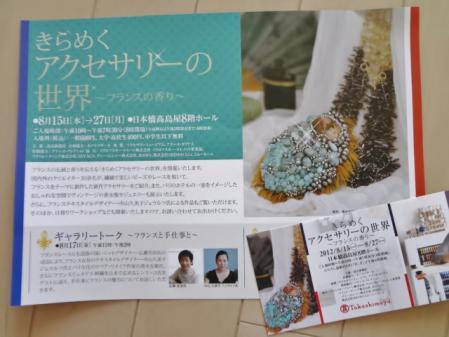 2012.8.27針仕事展4