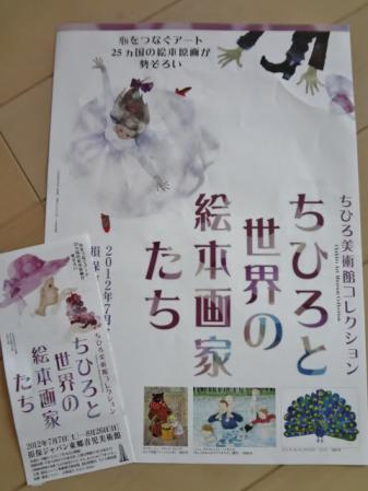 2012.8.27針仕事展3