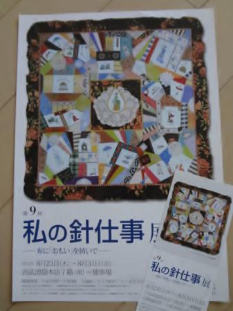 2012.8.27針仕事展2