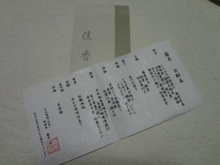 2012.11.7懐石1