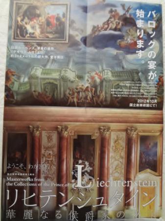 2012.12.12リヒテンシュタイン展3