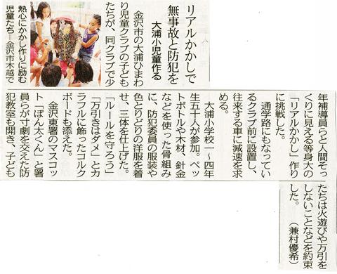 H260808中日新聞大浦ひまわりクラブ480