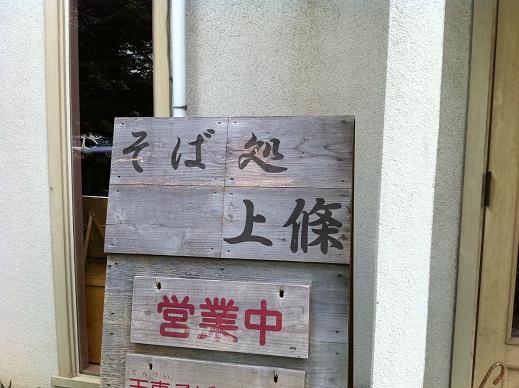 安曇野小旅行 (24)