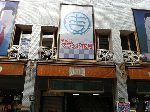 大阪旅行1日目