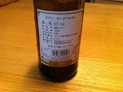 あちらのビール