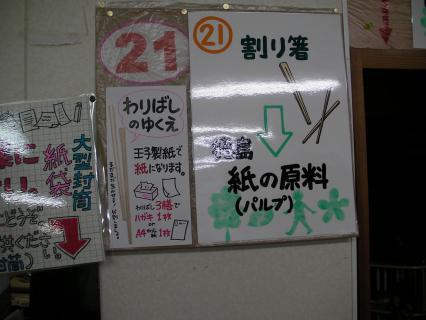 上勝町-割り箸2