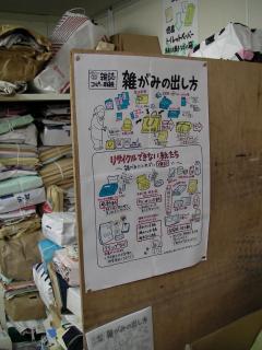 上勝町-雑紙