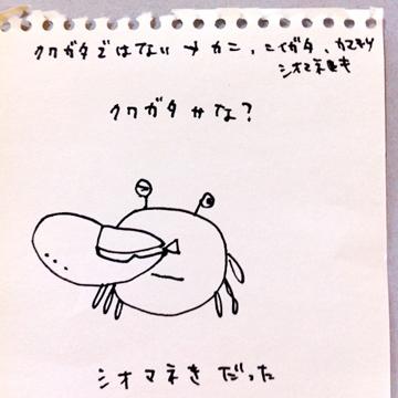 yumita.jpg