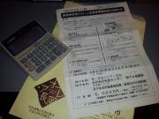 2013-03リフォーム補助金・・・