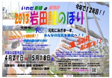 2013岩田鯉のぼりポスター