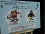 長岡デザインフェア8