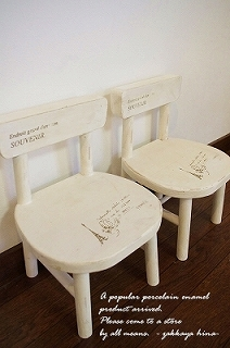 s-chair.jpg