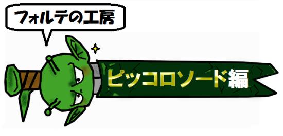 ピッコロ剣2b