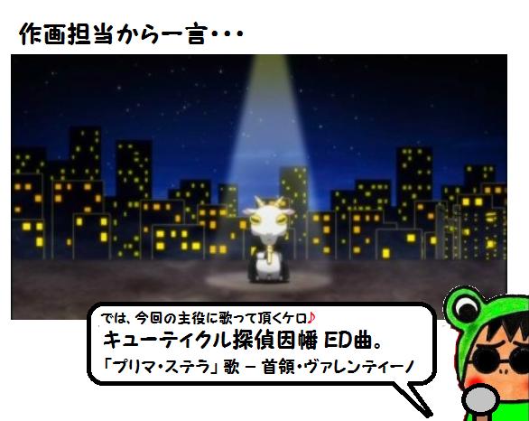 キューティクル探偵因幡 7話j2