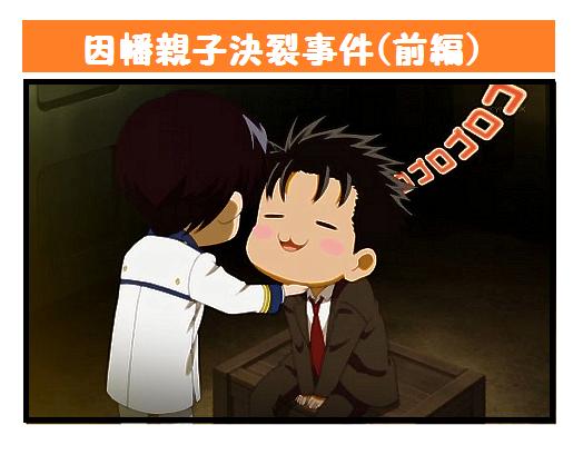 キューティクル探偵因幡 第8話い2