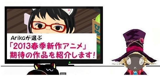 Arika春テレビ2a1