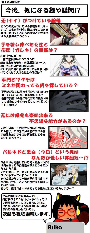 カーニヴァル 第1話8