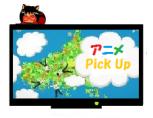 ArikaアニメPU2