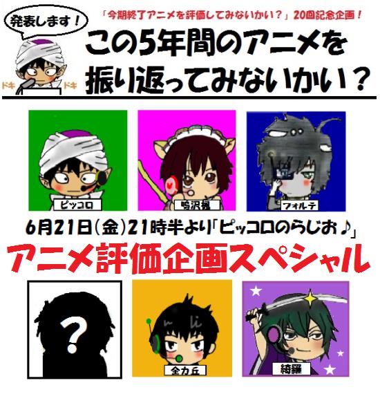 ピッコロのらじおDJ(金曜日)3c