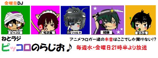 ピッコロのらじおDJ(金曜日)2a