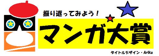 Arikaマンガ大賞1