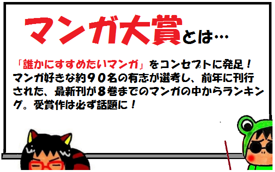 Arikaマンガ大賞2