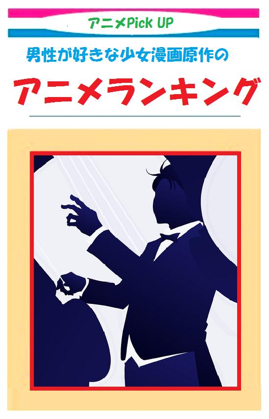Arikaアニメランキング1